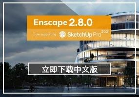 Enscape V2.8.0简体中文汉化版(支持SketchUp2021)