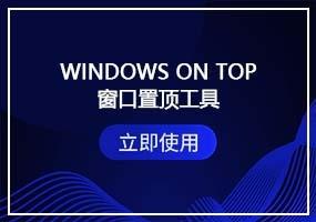 Windows On Top(窗口置顶工具)